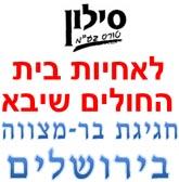 silon-bar-mizva-banner