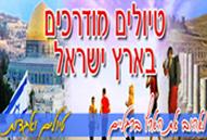 tiul-israel-banner
